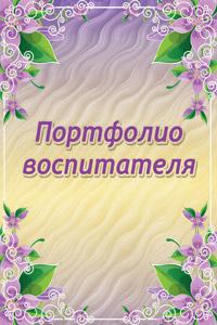 Образец Портфолио Воспитателя Детского Сада Презентация - фото 6