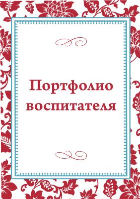 Портфолио для воспитателя детского сада (ДОУ) белое с ...: http://portfolio-mania.ru/dlya-detskogo-sada/vospitatelya/dou-beloe-s-uzorami