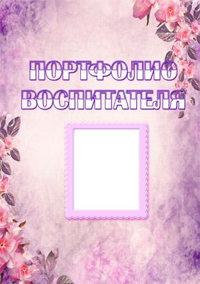 Портфолио педагога старшего воспитателя