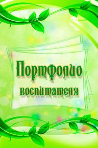 Портфоліо вихователя дитячого садка готове 2017 зразок по ФГОС