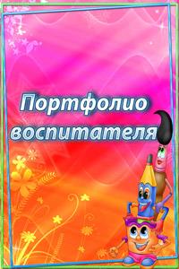 Образец Портфолио Воспитателя Детского Сада Презентация - фото 10